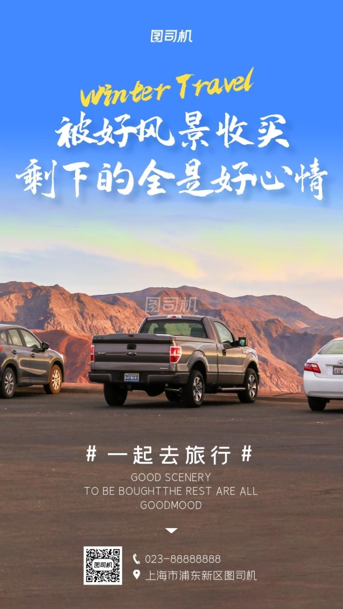 一起去旅行自駕游攝影圖手機海報