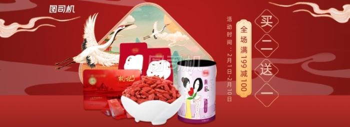 節日促銷紅色中國風仙鶴祥云活動海報banner