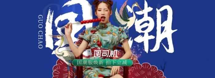 服裝國潮藍色時尚海報banner