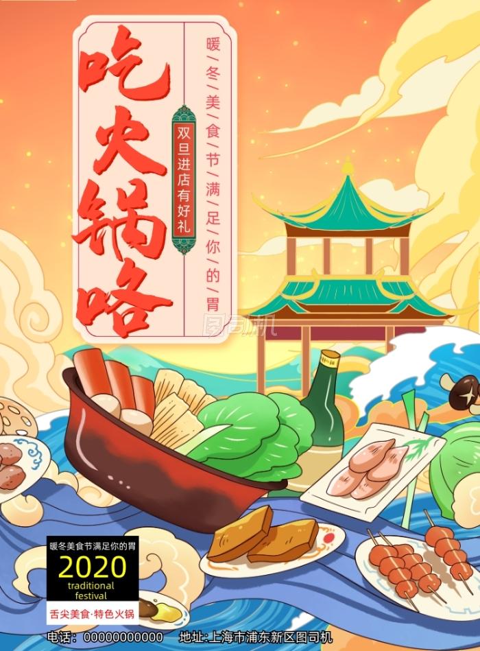 暖冬火鍋美食新中式印刷海報