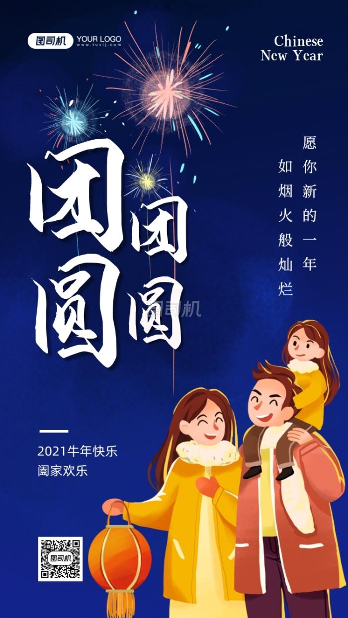 新年團圓手繪卡通手機海報