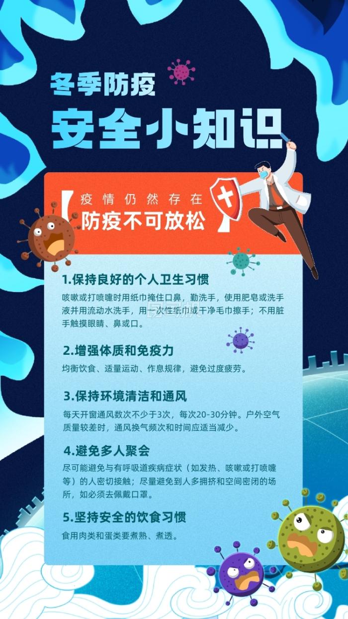 冬季防疫安全小知識宣傳手機海報