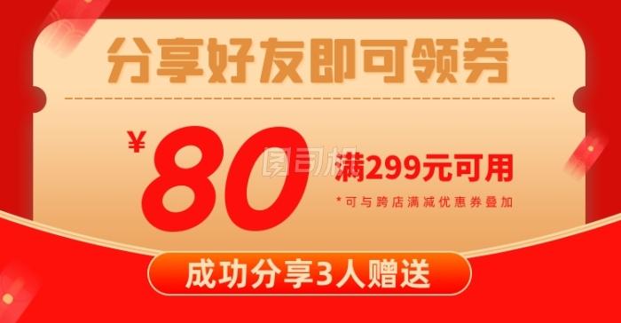 裂變券分享有禮優惠券電商海報banner
