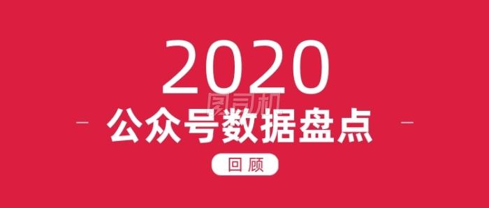 2020年度數據報告發布公眾號首圖