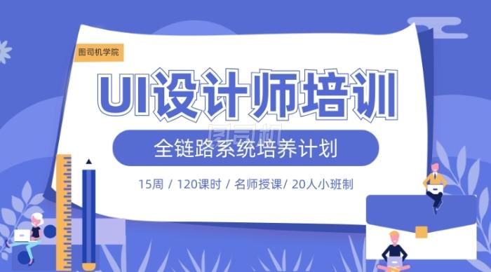 藍色清新扁平風插畫UI設計課程封面